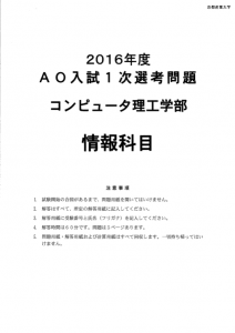 AO入試<情報科目試験型>2016年度入試問題