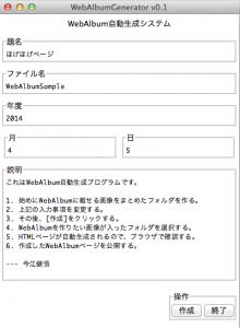 WebAlbumGenerator2