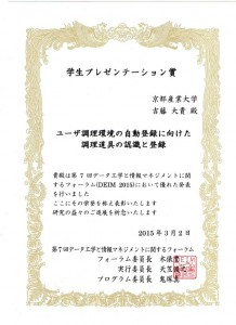 yoshifuji_certificate