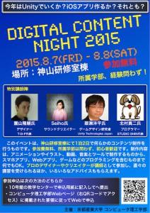DCN2015ポスター
