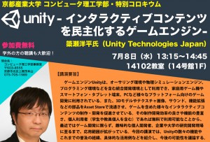 poster_unity_20150708s