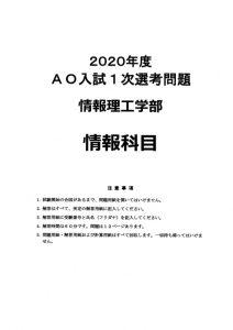 AO入試<情報科目試験型>2020年度入試問題